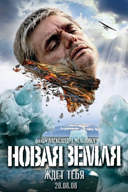 nowa-ziemia_novaya-zemlya_2008